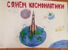 Космос - это мы. Гагаринский урок